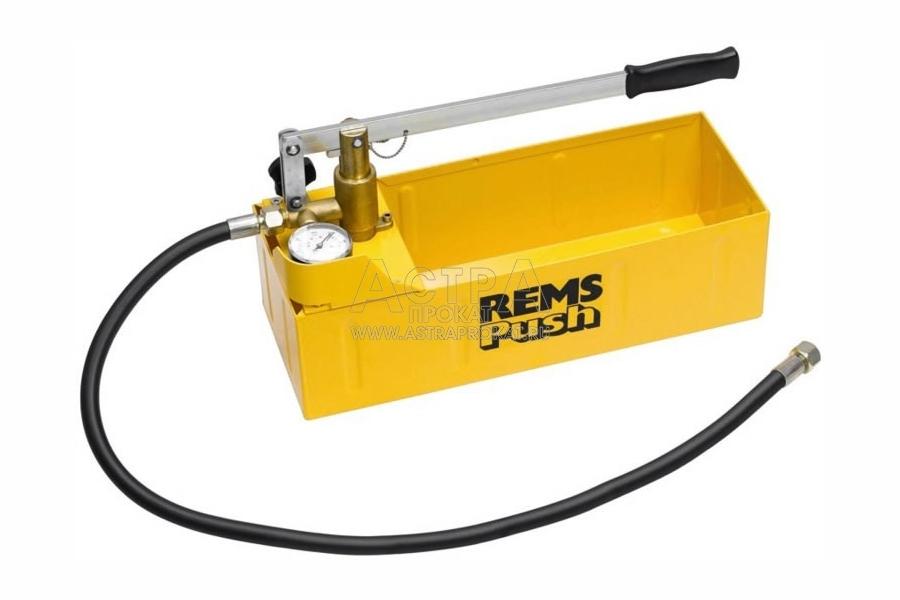 Аренда опрессовщика систем отопления Rems Push